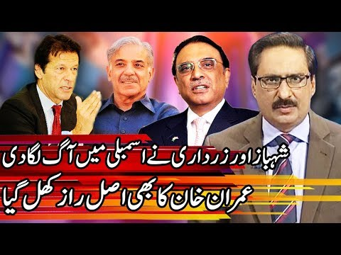 Kal Tak with Javed Chaudhry | 29 October 2018 | Express News