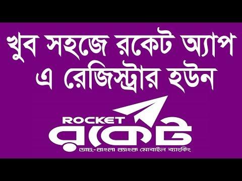 How to Register Dutch Bangla Bank Rocket Account