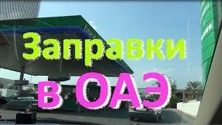 ОАЭ - Стоимость бензина, процедура заправки авто