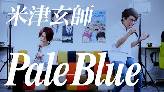 米津玄師 - Pale Blue(Cover)【MELOGAPPA】