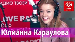 Юлианна Караулова в гостях у Красавцев Love Radio 6.2.2017