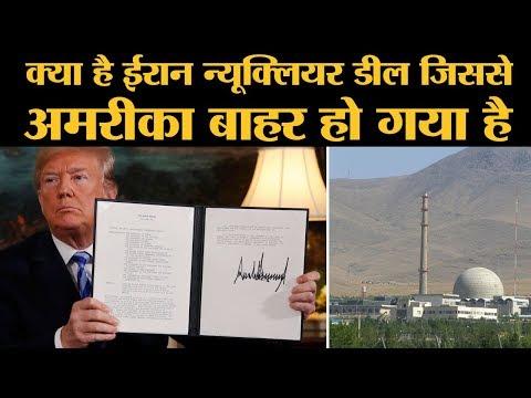 Iran Nuclear Deal से USA के बाहर होने के बाद क्या ईरान न्यूक्लियर बम बना लेगा   The Lallantop