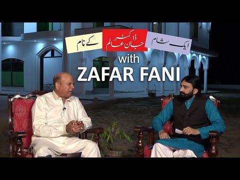 Aik Sham Dr. Jan Alam Ke Naam   With Zafar Fani   Eyecomm Studio