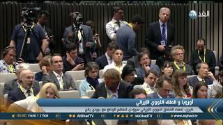 تقرير | قادة الاتحاد الأوروبي يؤكدون التزامهم بالاتفاق النووي مع إيران