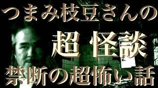 【禁断の超怖い話】つまみ枝豆さんの超怪談 ドライブ こちらもオススメ ...