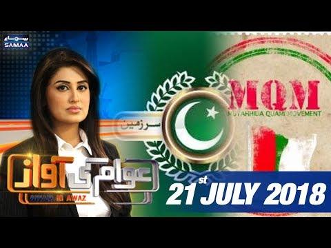 Awam Ki Awaz   SAMAA TV   21 July 2018