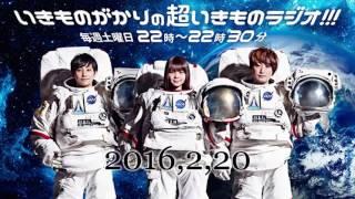 2016年2月20日 いきものがかりの超いきものラジオ!!! / 吉岡聖恵(よし...