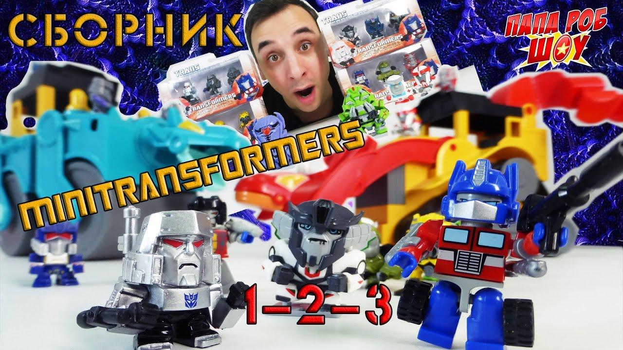 СБОРНИК Папа Роб и Мини #ТРАНСФОРМЕРЫ Mini Transformers АВТОБОТЫ против ДЕСЕПТИКОНОВ Видео для детей