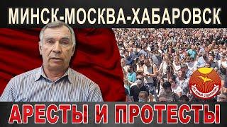 Минск-Москва-Хабаровск: Аресты и Протесты