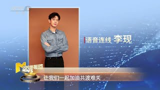 电影人喜迎立春声援武汉 《中国电影报道》用光影陪您等春天【中国电影报道 | 20200206】