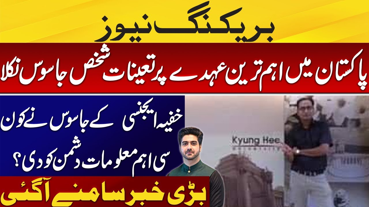 Breaking News: Agent Pakra Geya | Details by Syed Ali Haider