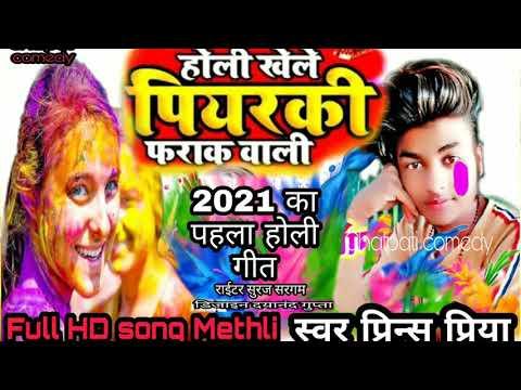 प्रिंस-प्रिया-का-होली-वीडियो-2021-//-prince-priya-ka-holi-song-2021-methli-/-new-holi-song-bhojpuri