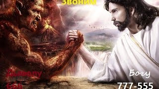 Звоним дьяволу и богу 666, 555, 777.(Разоблачение мифа про трехзначные номера. Музыка в начале OTC-The world 21VEK https://www.youtube.com/channel/UCk6MNta-K49zrGirqeWjc..., 2015-10-01T22:20:49.000Z)