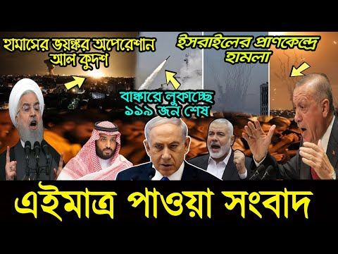 International News Today 15 May21| World News Bangla | International Bangla News | BBC I Bangla News