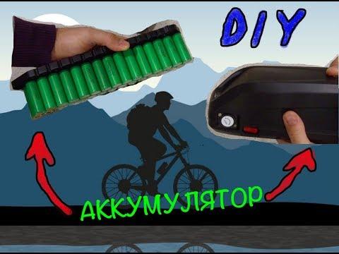 Аккумулятор для Электро Велосипеда своими руками