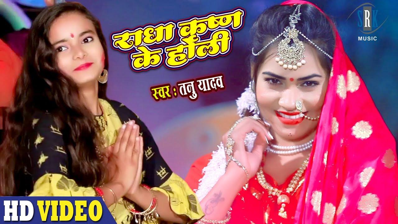 Radha Krishna Ke Holi   Tanu Yadav   राधा कृष्ण के होली   Superhit Bhojpuri Holi Song