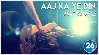20150829 - KSM - Songs - Aaj Ka Ye Din - Bro. Amit Kamble