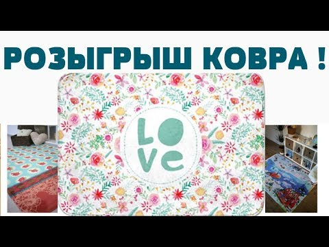 КОНКУРС ! Федеральный интернет-магазин ковров КОВЕР РОССИЯ !