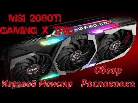 ТОП Видеокарта MSI 2080ti Gaming X Trio Обзор. Распаковка.