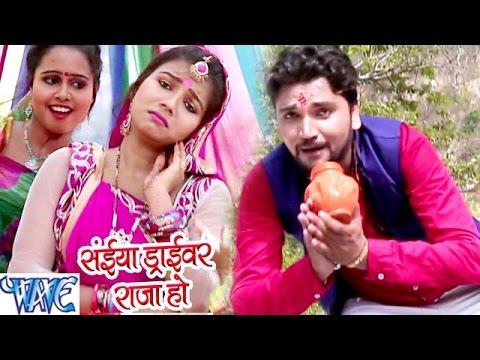 Saiya Driver Raja Ho - Baba Dham Chali - Gunjan Singh - Bhojpuri Kanwar Songs 2016 new