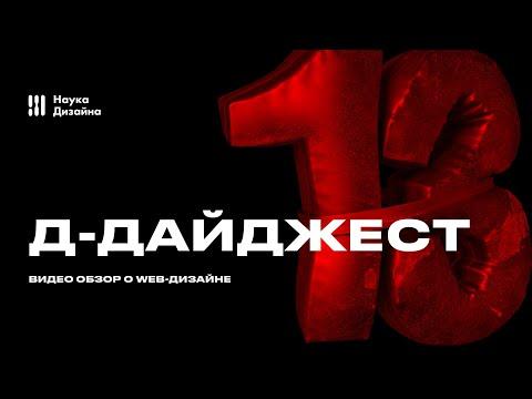 Д-Дайджест о web-дизайне. 13 Выпуск