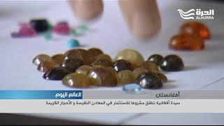 سيدة أفغانية تطلق مشروعا للاستثمار في المعادن النفيسة و الأحجار الكريمة
