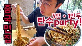 [중국 음식]20년 된 중국 짜장면집에서 탄수화물 파티…