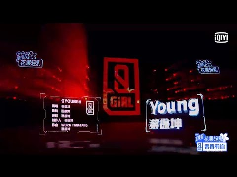 Youth With You 《青春有你2》青春制作人代表蔡徐坤舞台大秀  Stage Show of Youth Producers' Representative KUN