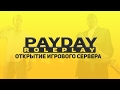 Payday Gold форум