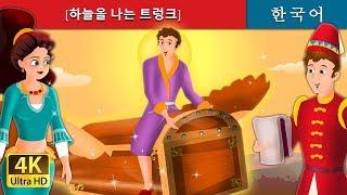 하늘을 나는 트렁크 | 동화 | 한국 동화