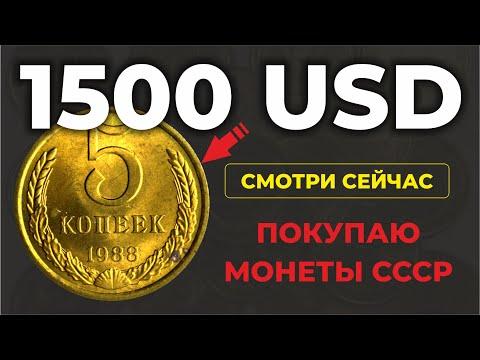 🔥 5 копеек 1988 ЗА 100000 РУБЛЕЙ ИЩУТ ВСЕ НУМИЗМАТЫ 💵  САМАЯ ДОРОГАЯ МОНЕТА СССР 5 КОПЕЕК ТОП 1