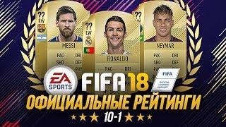FIFA 18 | ОФИЦИАЛЬНЫЕ РЕЙТИНГИ (10-1) КТО КРУЧЕ? Роналду, Месси, Неймар