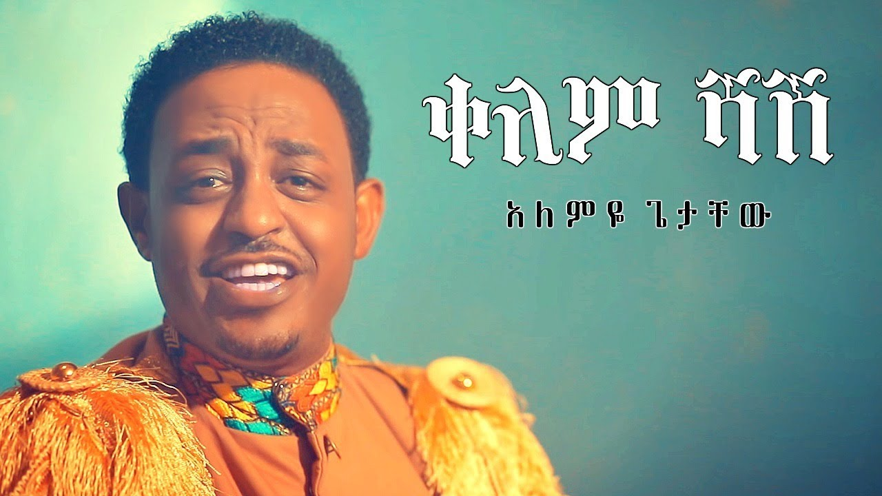 Alemye Getachew - Kelem Shash ቀለም ሻሽ (Amharic)