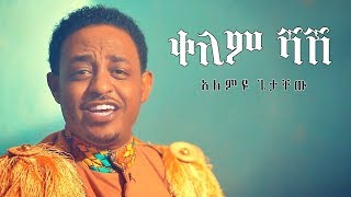 Alemye Getachew - Kelem Shash | ቀለም ሻሽ - New Ethiopian Music 2019 (Official Video)