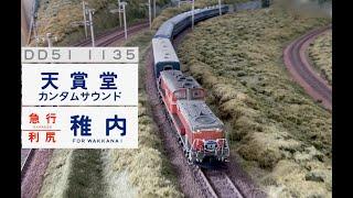 HOゲージ DD51 + 14系 急行利尻 スユニ50