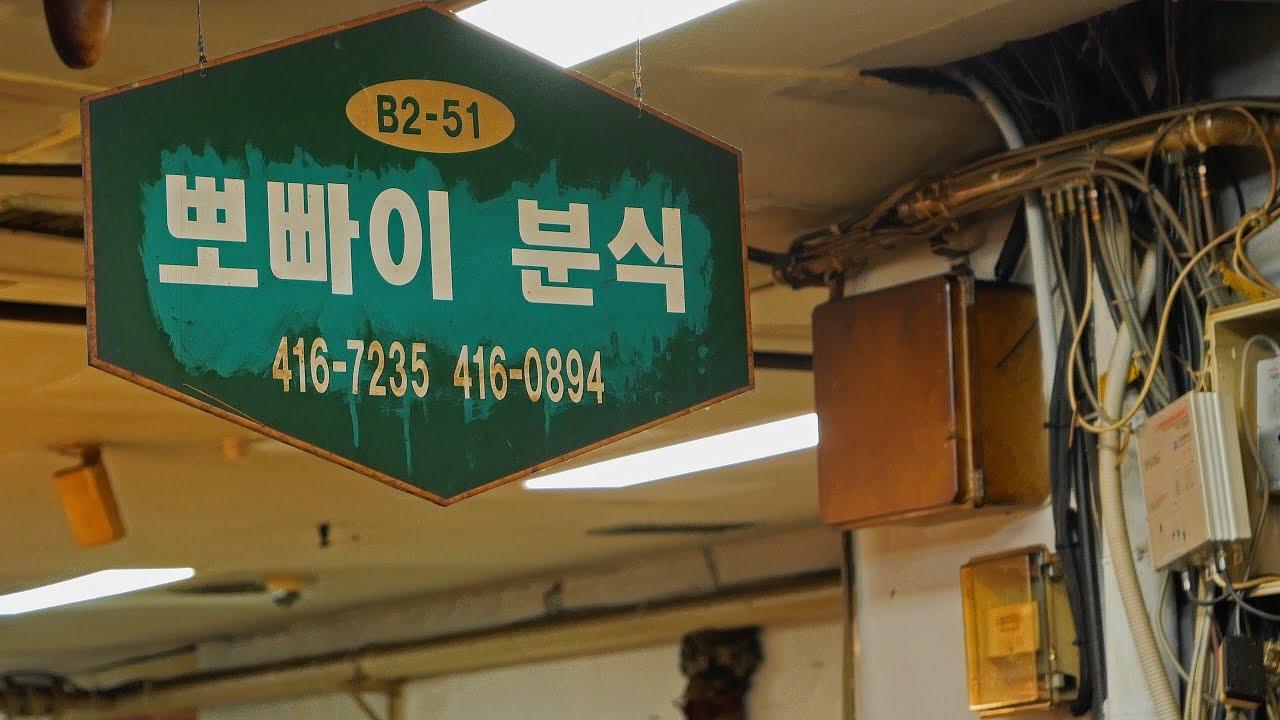 할머니 혼자 웍 돌리는 강남 떡볶이 맛집. 아낌없이 퍼주는 서울 3대 떡볶이 달인