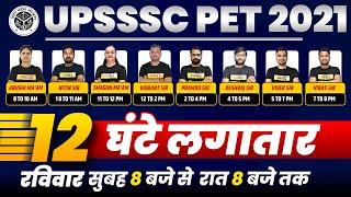 UPSSSC PET 2021 | UPSSSC PET MARATHON CLASS | 12 HOURS MARATHON | UPSSSC PET PREPARATION |BY EXAMPUR