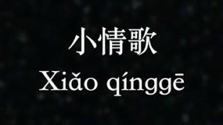 蘇打綠:小情歌 (KTV with Pinyin)