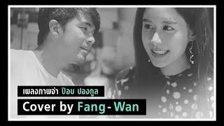 ภาพจำ - ป๊อบ ปองกูล : Random Jam Session [FangWan]