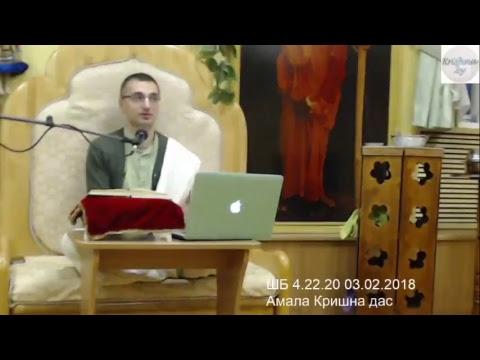 Шримад Бхагаватам 4.22.20 - Амала Кришна прабху
