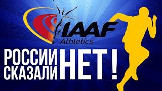 Россия не поедет на Олимпийские игры в Рио 2016