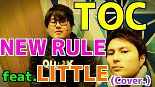 【フル歌詞付き】NEW RULE feat.LITTLE/TOC(Cover)