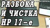 29 сен 2014. Не дорогой, не плохой по техническим характеристикам (больше средних) 17 ти дюймовый ноутбук hp pavilion 17-e156sr http://www. Citilink. Ru/catalog/ mobile/no.