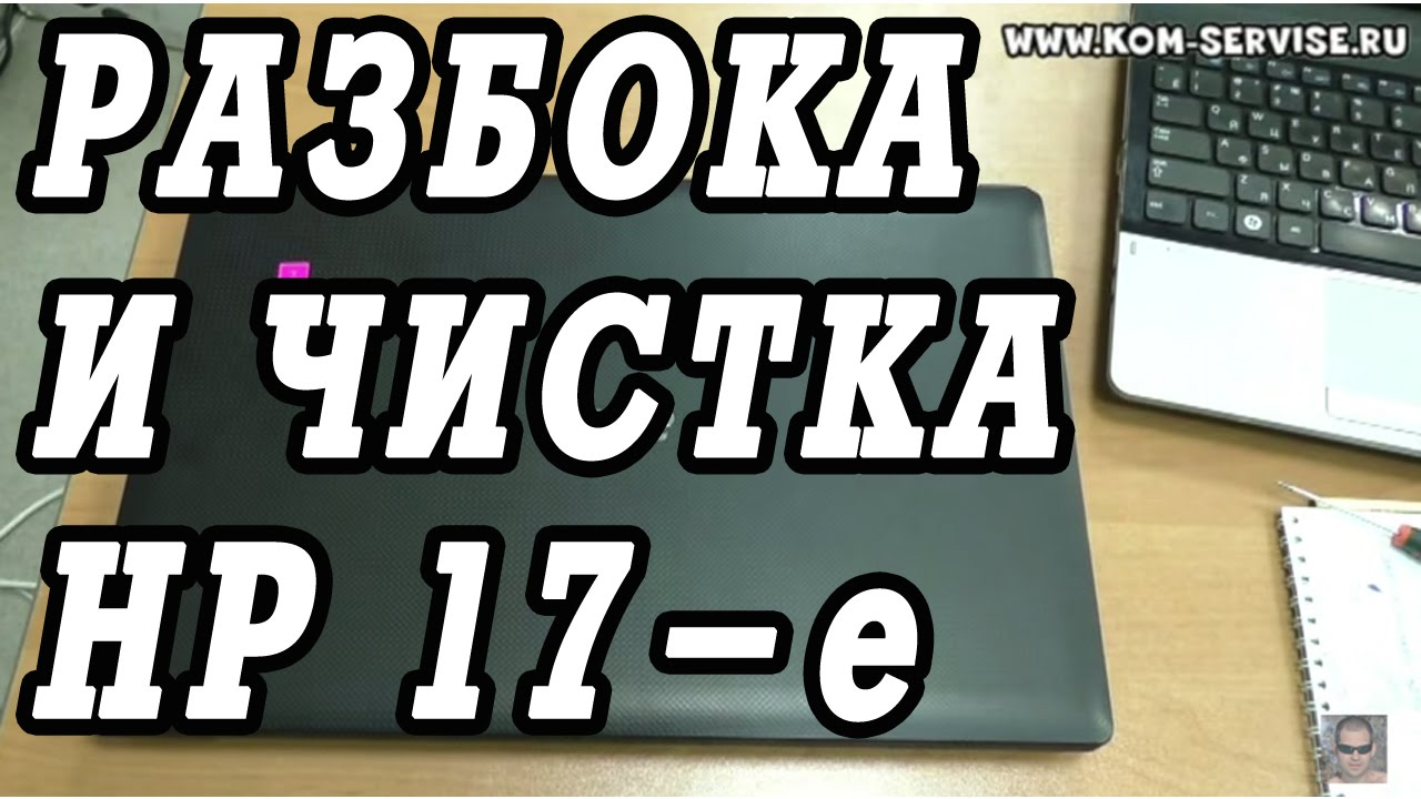 Ноутбук HP Pavilion 17-e156sr - YouTube