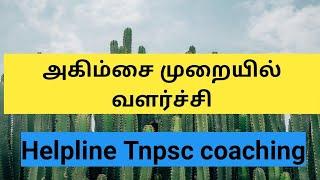 Tnpsc group 2 new syllabus  இந்திய தேசிய இயக்கம்
