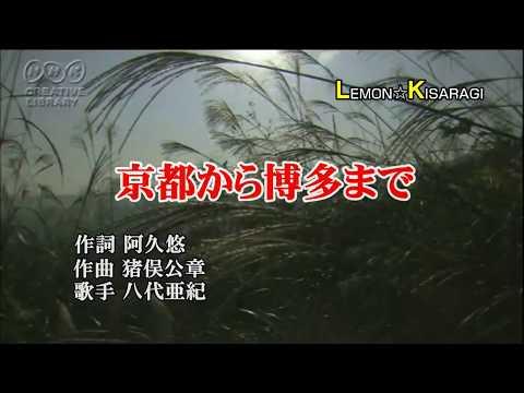 京都から博多まで 八代亜紀 昭和うた