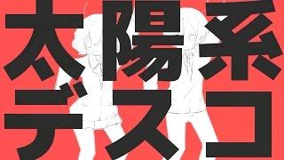 Gambar cover 【NayutalieN / Araki·nrqse】Solar System Disco (太陽系デスコ)【Sub Español】