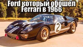 1373. Тот самый «Форд», который побил «Феррари» в 1966