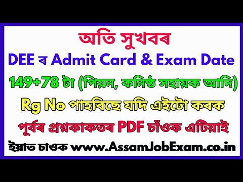 dee-assam-admit-card-&-exam-date---registration-number-loss-?-hurry,-do-this