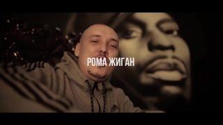 Рома Жиган - Трон №7